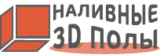 nalivnye-3d-poly.com